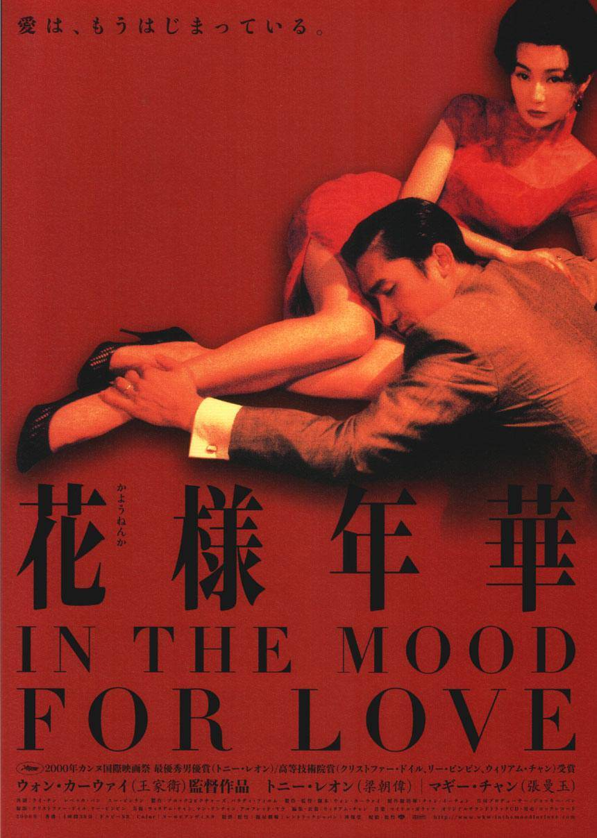 In the Mood for Love poster e locandina